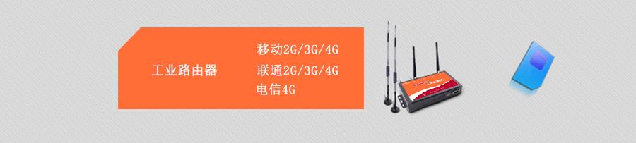 4G工业路由器-信通工业路由器|厂区无线工业路由器|ST500C-2