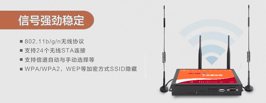4G工业路由器-信通工业路由器|厂区无线工业路由器|ST500C-5