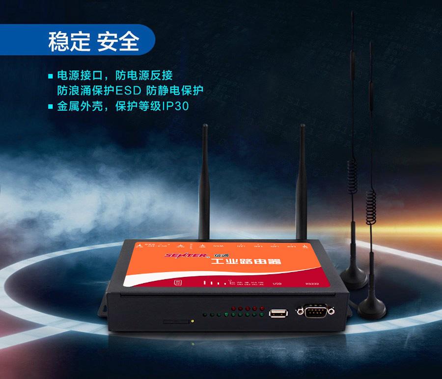 4G工业路由器-信通工业路由器|厂区无线工业路由器|ST500C-17