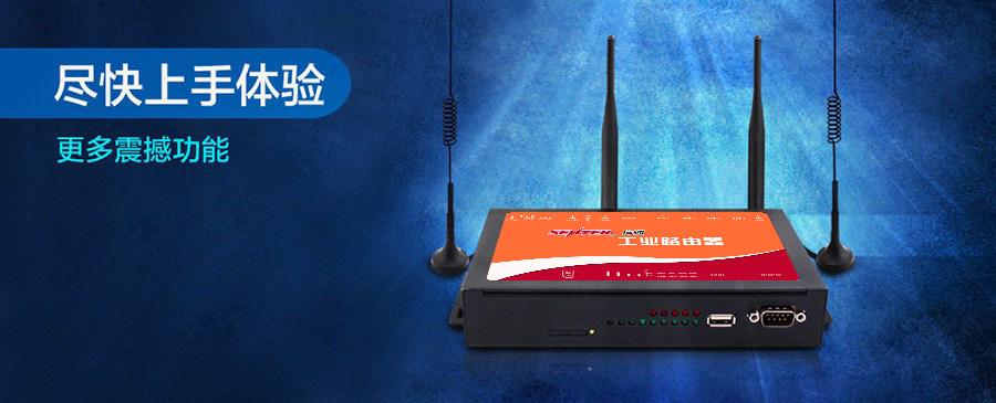 4G工业路由器-信通工业路由器|厂区无线工业路由器|ST500C-20